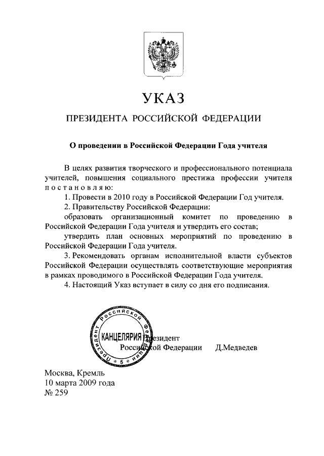указ президента рф о:
