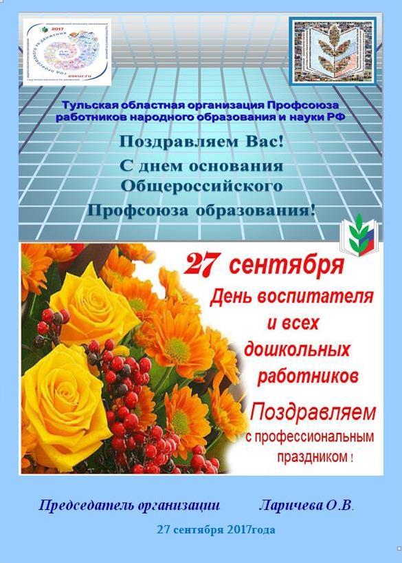 Поздравление день работника образования