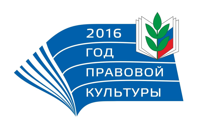 Профсоюз работников образования Тульской области Конкурсы В рамках Года правовой культуры планируется проведение Конкурса рефератов профсоюзного актива