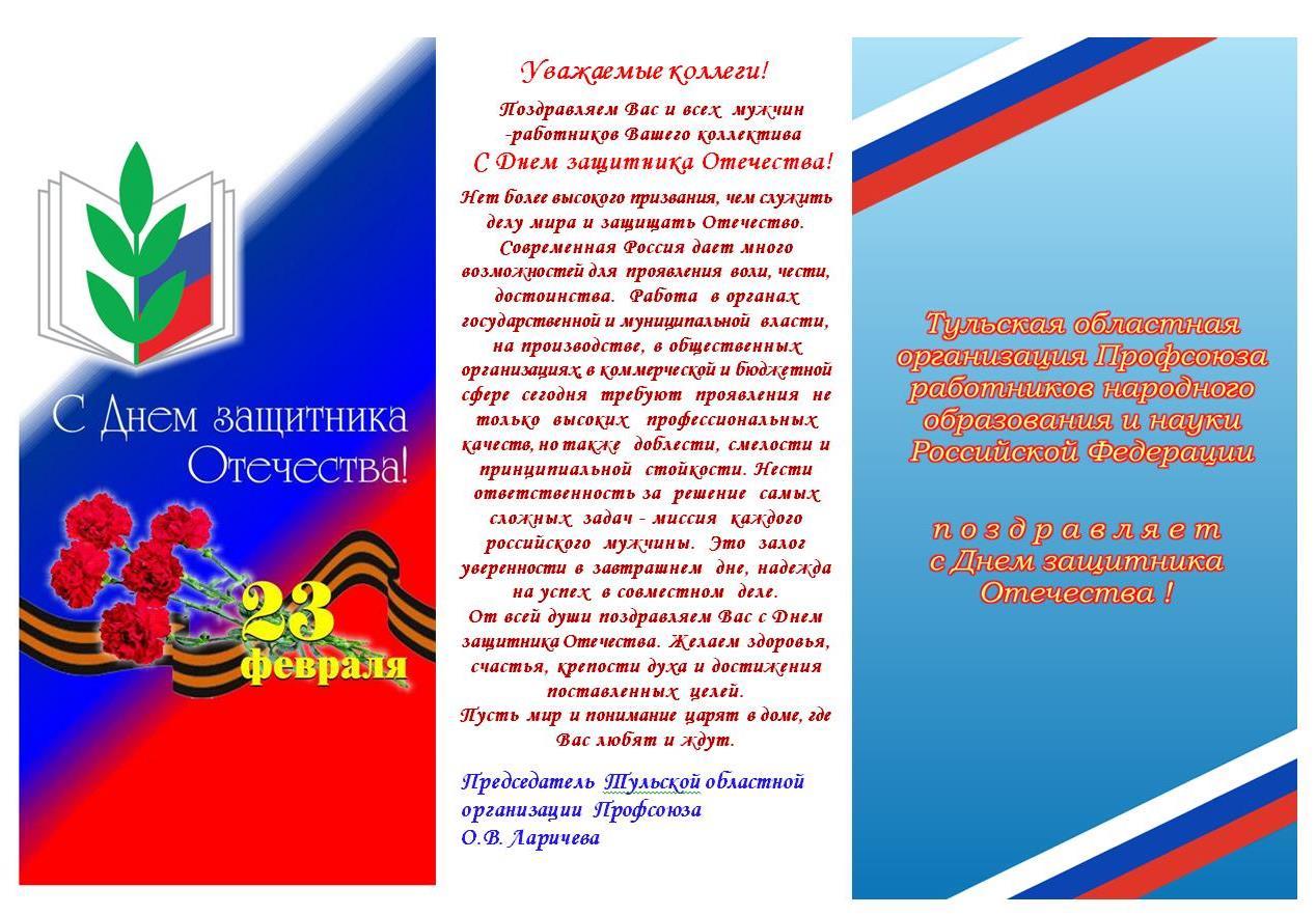 Поздравления в прозе на день защитника отечества